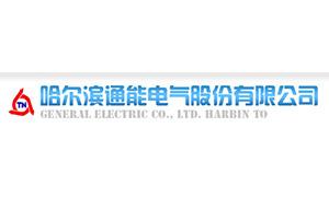 哈尔滨通能电气股份有限公司